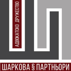 Адвокатско дружество Шаркова и партньори